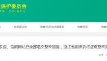 被约谈后整改 多家音视频网站表示将取消自动续费