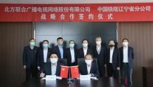 共享资源建5G!北方广电与辽宁铁塔签约!
