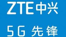 中兴通讯与高通在西安完成业界首个700MHz VoNR通话