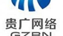 贵广网络去年有线电视用户净增40万 今年上半年贵阳700M频率迁移完成