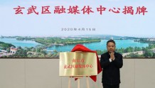江苏南京市玄武区融媒体中心正式揭牌