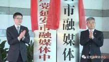 延安市融媒体中心挂牌仪式举行