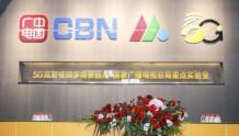5G高新视频多场景应用国家广播电视总局重点实验室在湘挂牌