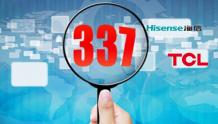 美国企业再提337调查申请 TCL回应:不造成影响