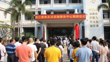 昌江县融媒体中心揭牌成立