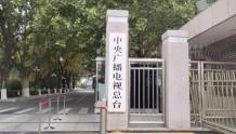 蒋希伟被任命为央视总台副台长