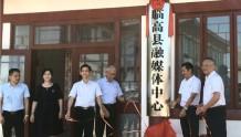 海南临高县融媒体中心揭牌成立