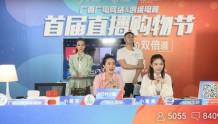 """广西广电网络首开""""直播带货"""" 一晚销售总额达182万元"""