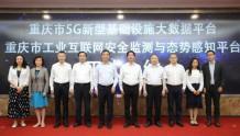 重庆将投资85亿,6月底新建5G基站3万个