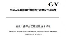 广电总局发布《应急广播平台工程建设技术标准》