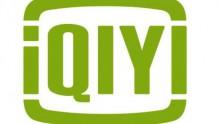 爱奇艺Q1营收76亿元 会员净增1200万达1.19亿户