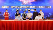 台网深化5G等合作!武汉广电网络与武汉台签约