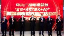 中央广播电视总台国内首次实现5G+8K集成制作