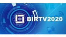 BIRTV2020将加强线上展示 提升展会服务