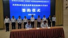 江苏有线与徐州市政府签署战略合作协议