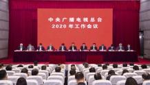 中央广播电视总台2020年工作会议召开