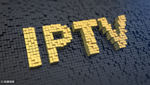 工信部数据:IPTV用户已达3亿户