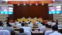 """贵港市召开2020年""""壮美广西·智慧广电"""" 工程建设推进会"""