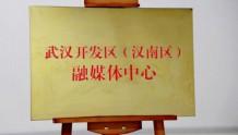 """武汉市区融媒体携手,""""长江融媒""""首个区站揭牌"""