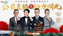 TCL实业CEO王成公益直播 助力湖北经济复苏