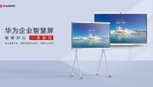 华为企业智慧屏正式开售 售价2.6万元起