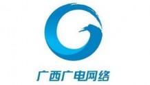 广西广电修改《公司章程》 新增信息服务业务与影视节目制作