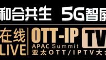 两天八大主题!运营商+内容+终端集结2020亚太OTT/IPTV大会