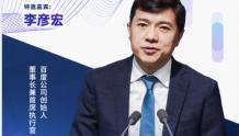 百度李彦宏:人工智能正处于从平台化向全面产业化过渡的阶段