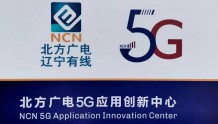 """""""19202400000""""!北方广电5G应用创新中心正式启动"""