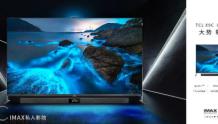 TCL发布新品85X9C IMAX 主打家庭影院特性