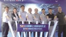 """东莞移动携手东莞电视台 探索""""5G融媒体""""产业新生态"""