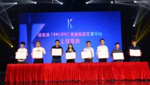 广州举办超高清视频征评活动暨超高清演播厅启用仪式