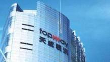 天威视讯出资9800万元设立合资公司 加快5G业务布局