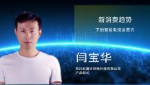 虹魔方闫宝华:5G时代 经营用户是电视厂家面临最大课题