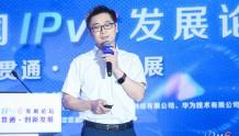 腾讯刘峰:IPv6工作三管齐下 获得移动互联网IPv6技术攻关和规模应用一等奖