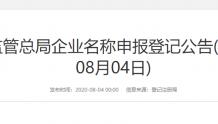 """""""全国一网""""大进展!中国广电股份公司成功组建!"""