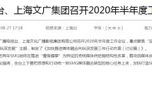 上海台、上海文广集团召开2020年半年度工作会议:强调SMG媒体融合转型