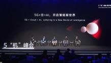 """5""""机""""对话:5G春风起 云、AI释放新潜能"""