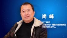 SMG技术中心总工程师尚峰:广电5G融合是一场马拉松