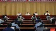 中央第十一巡视组向国家广播电视总局党组反馈巡视情况