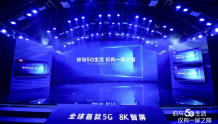 TCL发布全球首款5G 8K智屏