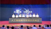 海信华为等11家企业发起成立人工智能教育联盟