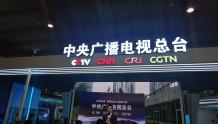 中央广播电视总台融合发展中心正式成立