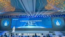 《5G高新视频系列技术白皮书2020版》发布