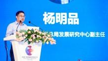 广电总局发展研究中心副主任杨明品:媒体融合纵深推进的关键是深化改革