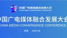 【重磅】中国广电媒体融合发展大会即将拉开帷幕