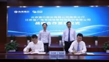 江苏有线与北京银行南京分行签署战略合作协议