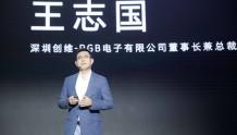 """创维董事长王志国:坚决不""""走低价"""" 持续用技术提升品牌"""