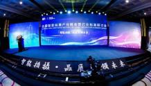 全国智能拍摄产业峰会暨行业标准研讨会在北京开幕