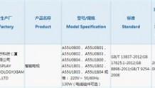 OPPO智能电视获得3C认证 下半年正式进军大屏领域